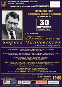15_10_30_Фестиваль_БЧайковского
