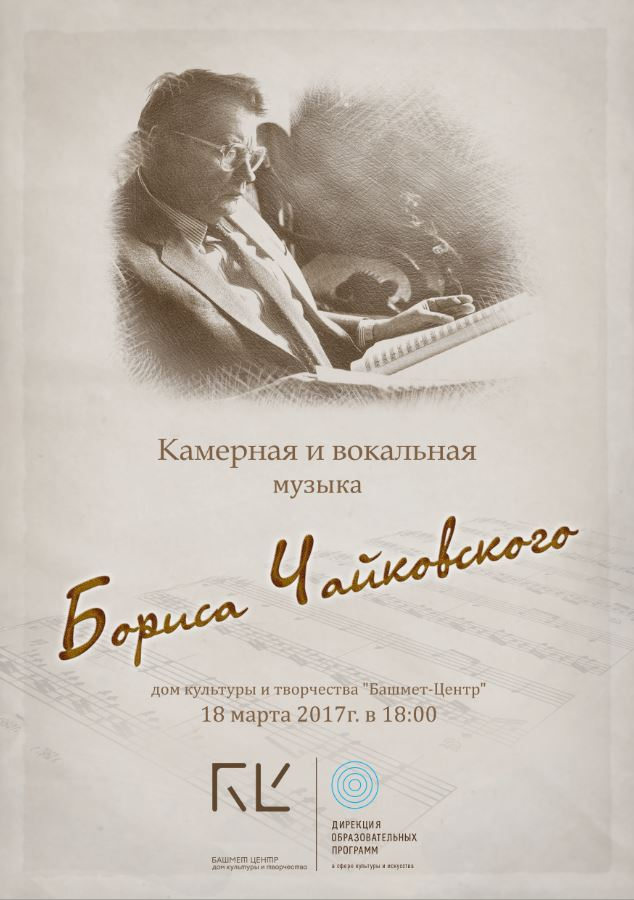 превью Чайковский Башмет